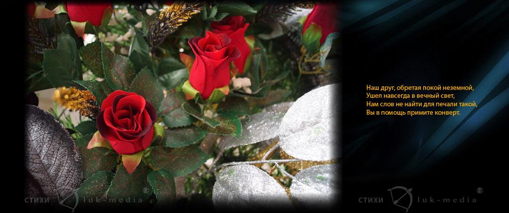 стихи для конверта с деньгами родным покойного на похоронах