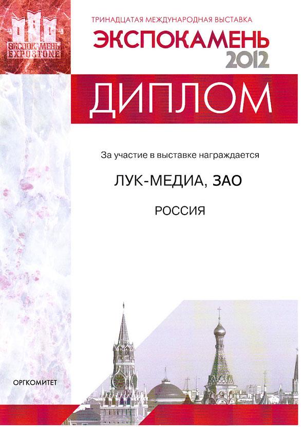 диплом Ёкспокамень 2012