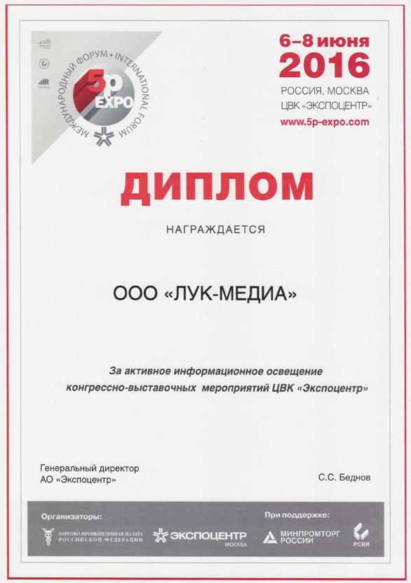 диплом Экспоцентр ЛУК-МЕДИА