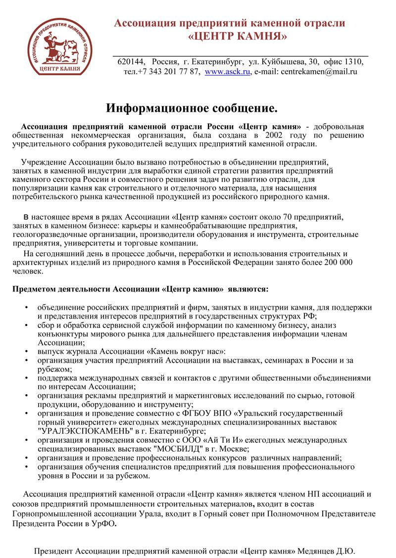 УРАЛЭКСПОКАМЕНЬ-2016