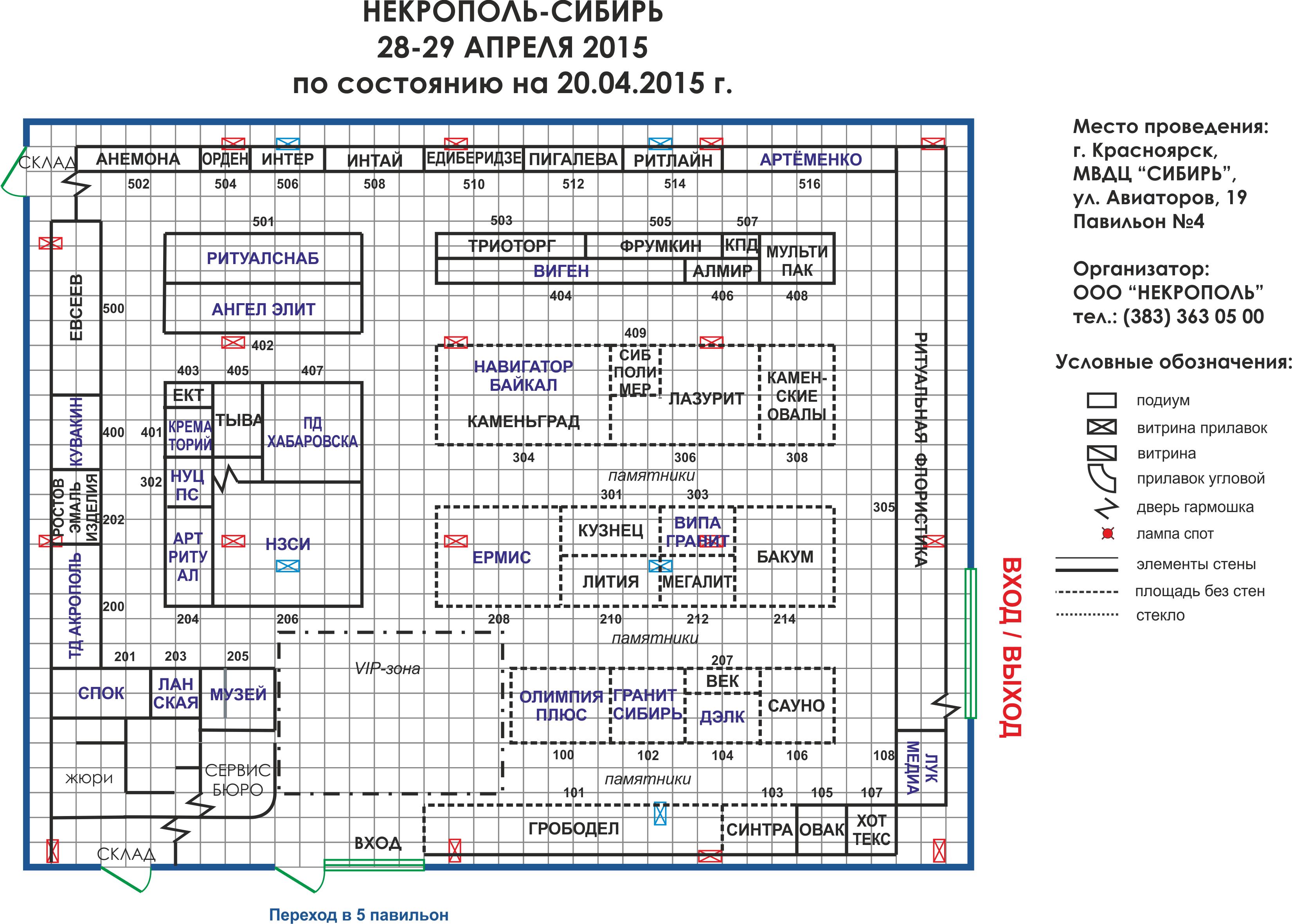 план выставки Некрополь Сибирь