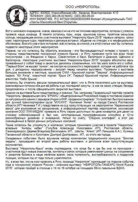 пост-релиз Некрополь Крым 2015
