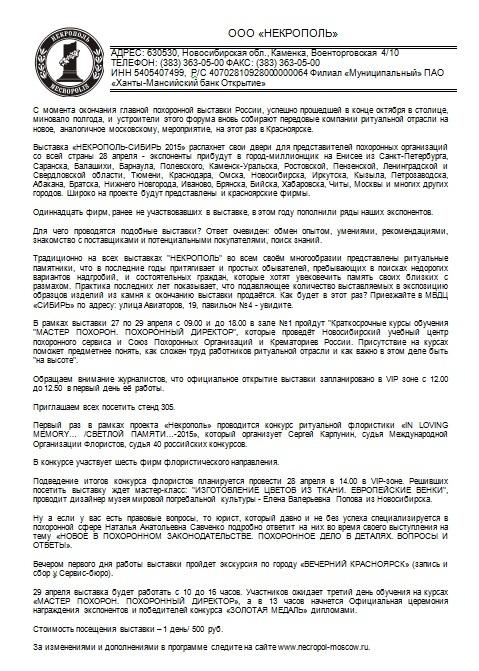 пресс-релиз Некрополь Сибирь
