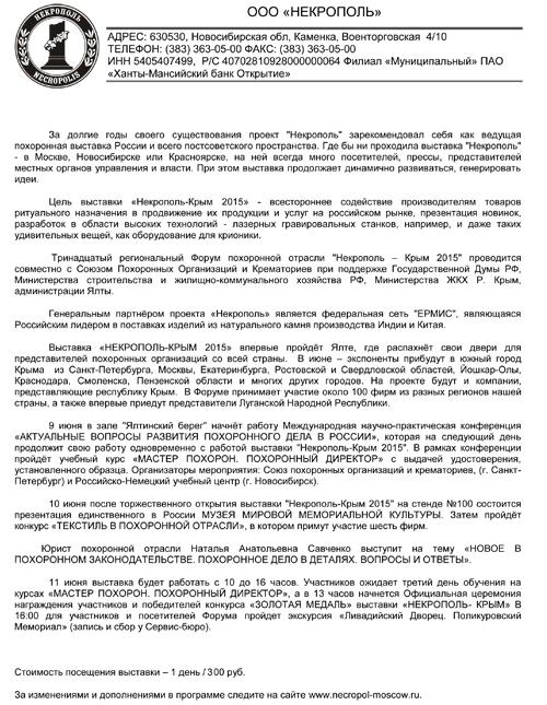 пресс-релиз Некрополь Крым