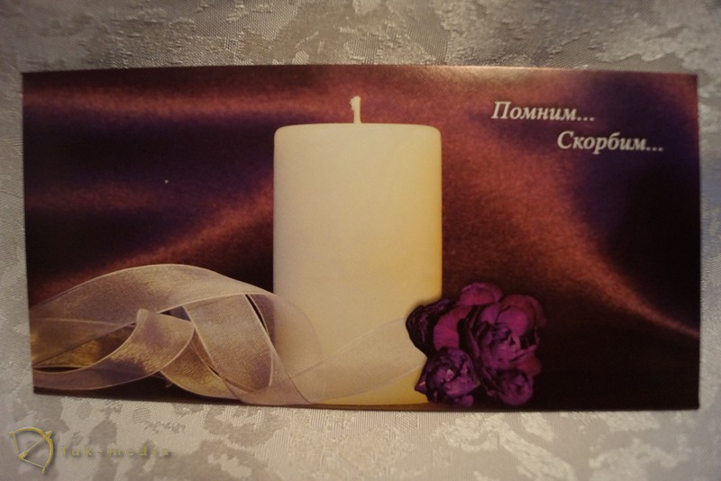 деньги на похороны конверты