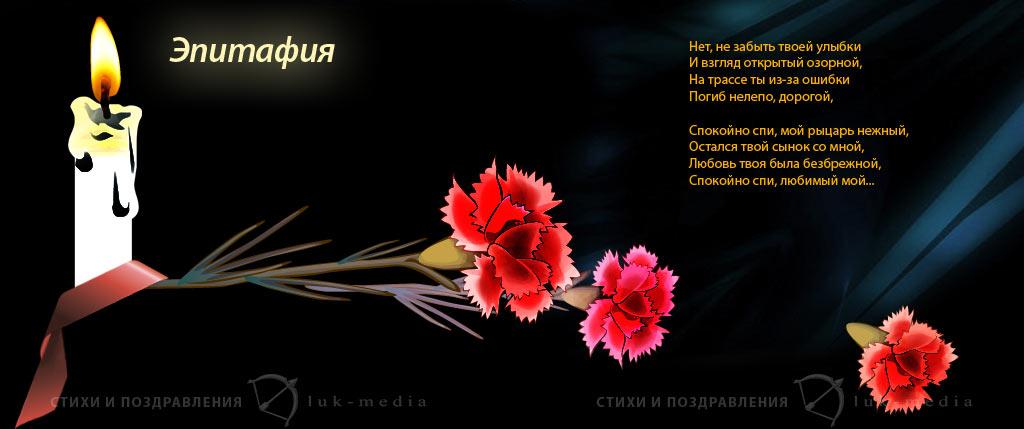 стихи о погибшем любимом
