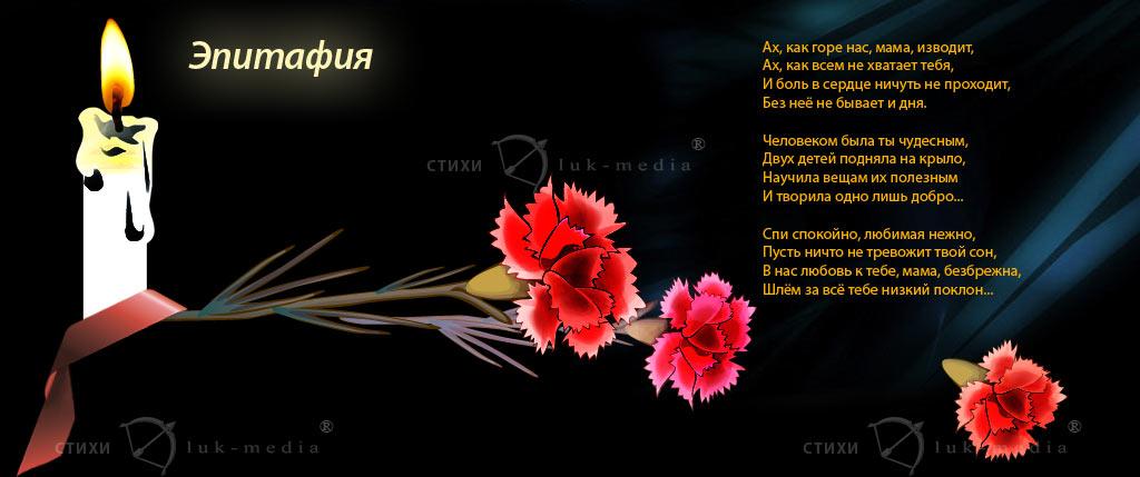 траурные слова на похороны мамы