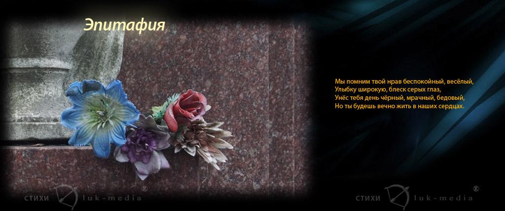 производстве стихи для умершей свекрови ТЕРМОБЕЛЬЕ