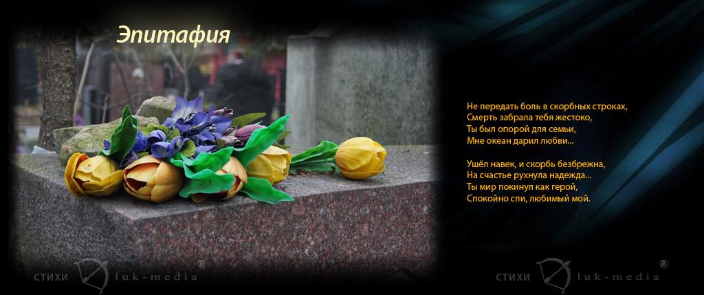 стихи на день смерти любимого