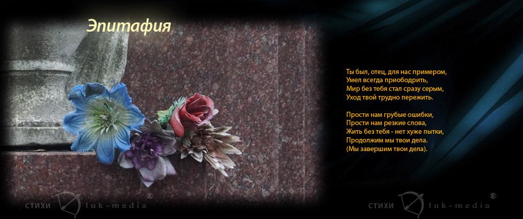 стихи на памятник знакомой