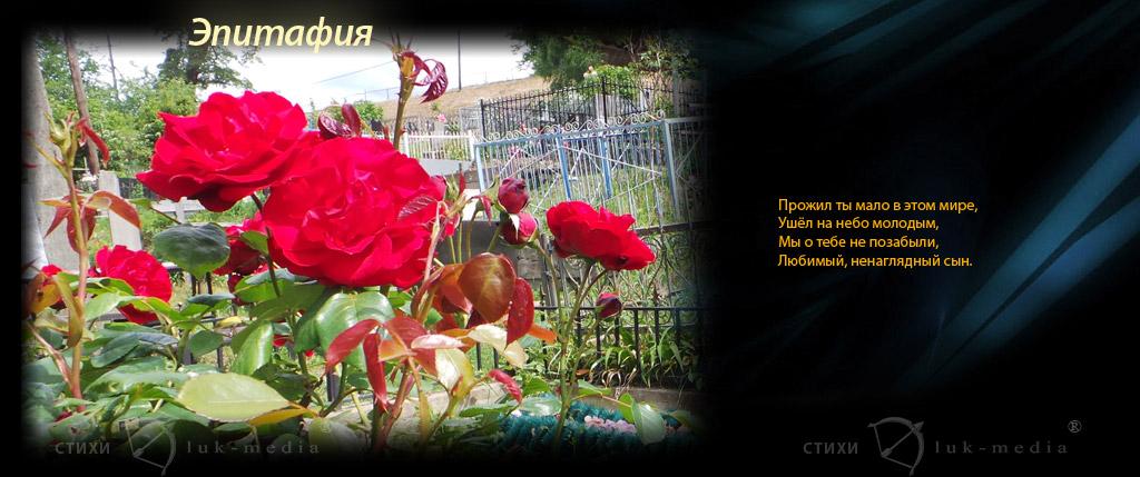 Татарский стих умершему