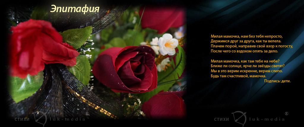 стихотворная надпись милой мамочке на надгробие
