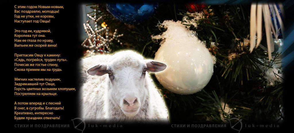 Год овцы поздравления от овцы