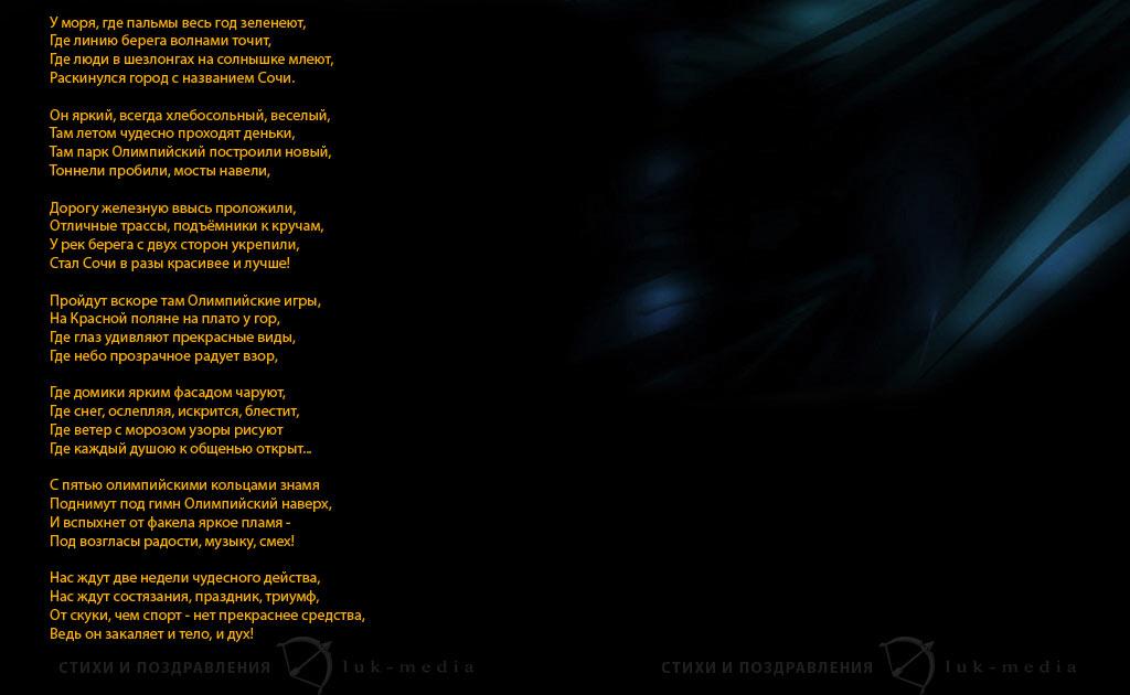 стихотворение про олимпиаду в сочи