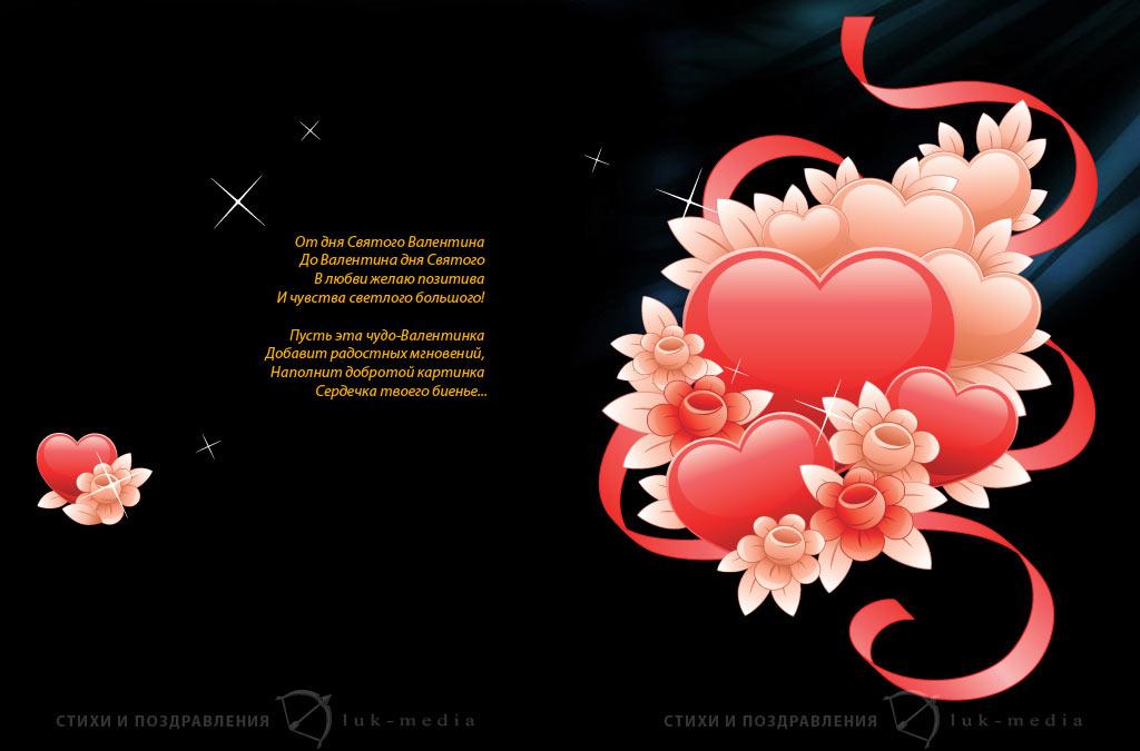 Поздравление подруге с валентина