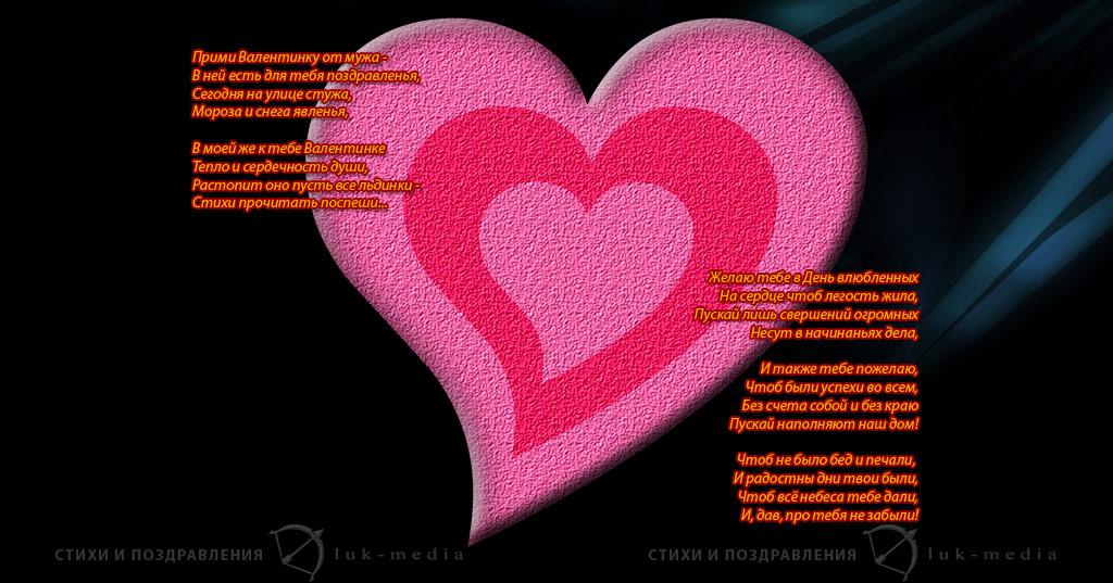 Праздникам стихи о любви стихи другу