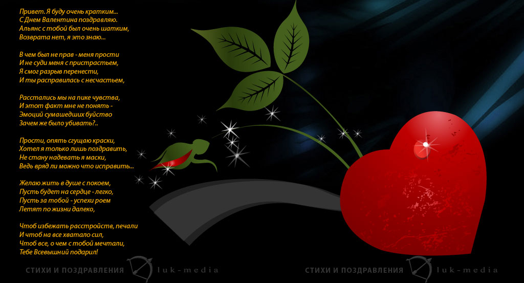Стих про законченную любовь