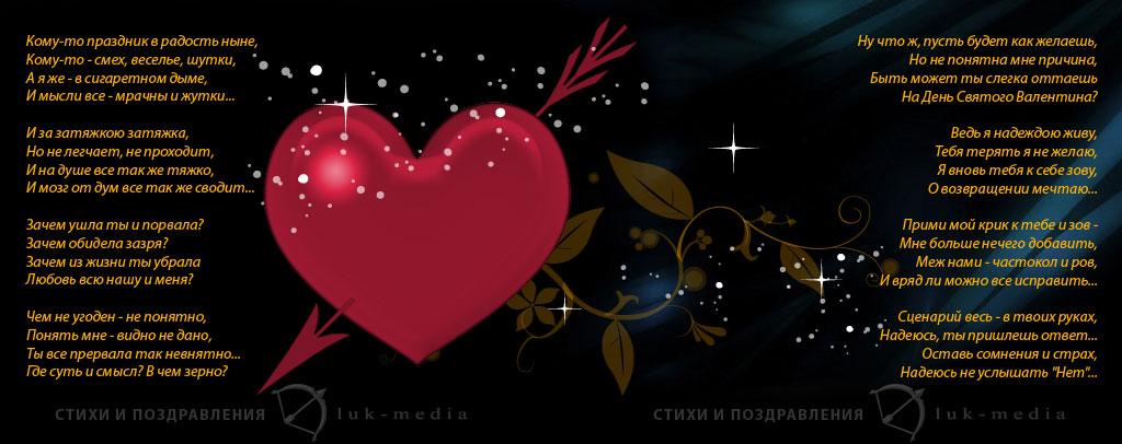 Стих про о любви с катей
