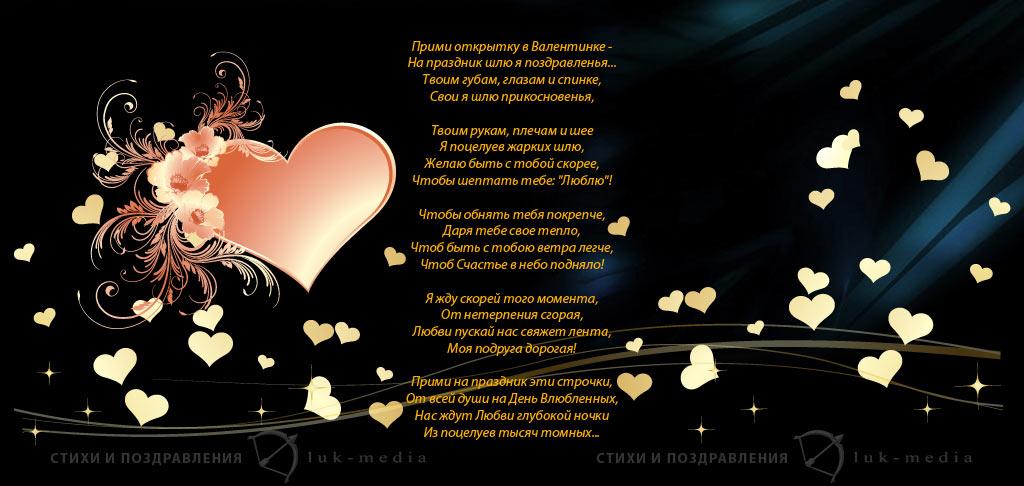 эротический стих для женщины
