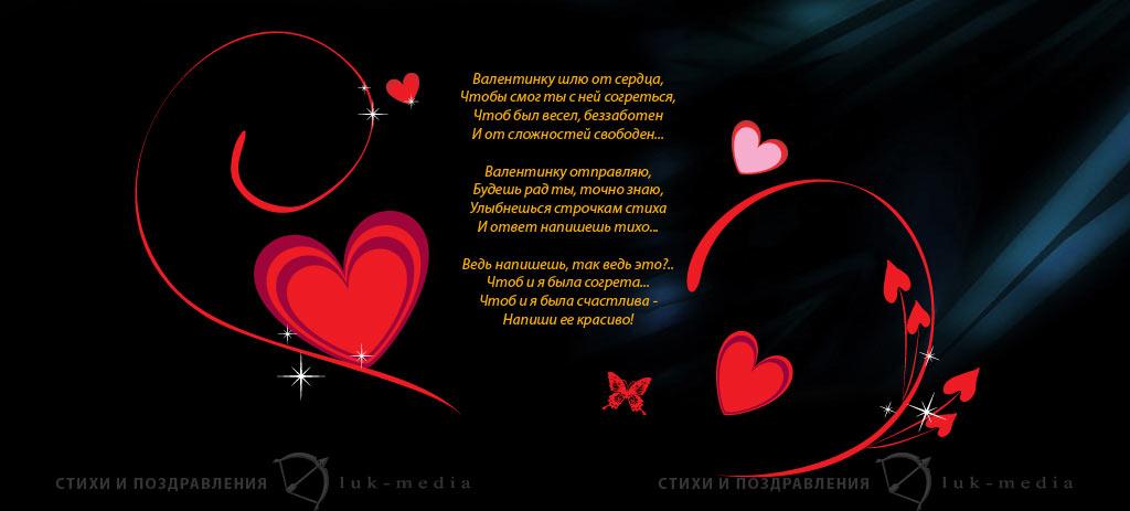 Прикольное поздравление на 14 февраля любимому