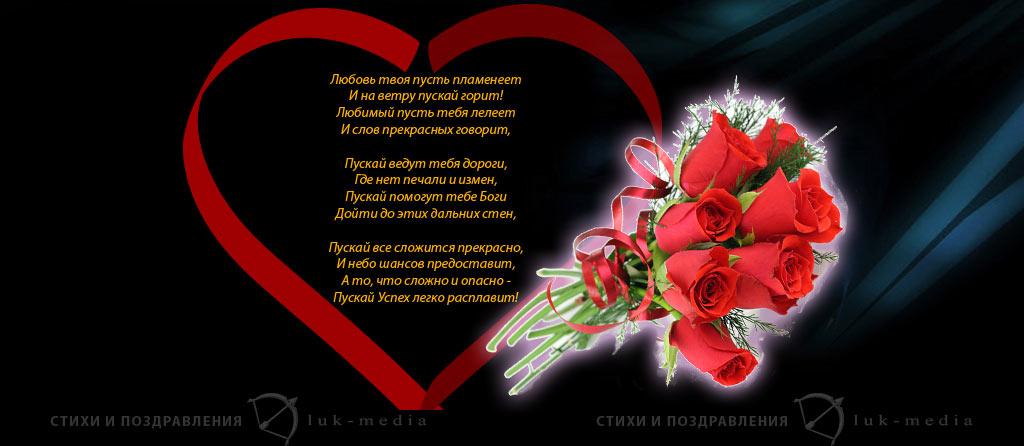 Поздравления про любовь 99