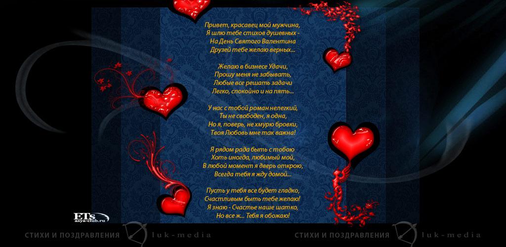 стихи про любовь женатого мужчины к девушке (впечатлительных особ