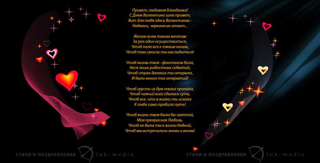 налога стихи для любимой девушке о море подключена мышка