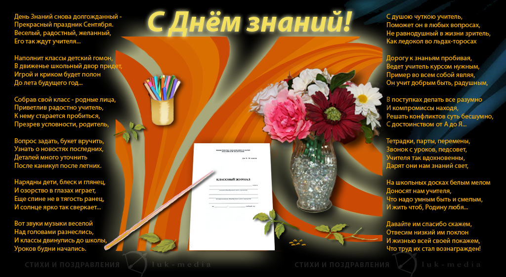Поздравление с 1 сентября в прозе официальное в школе 19