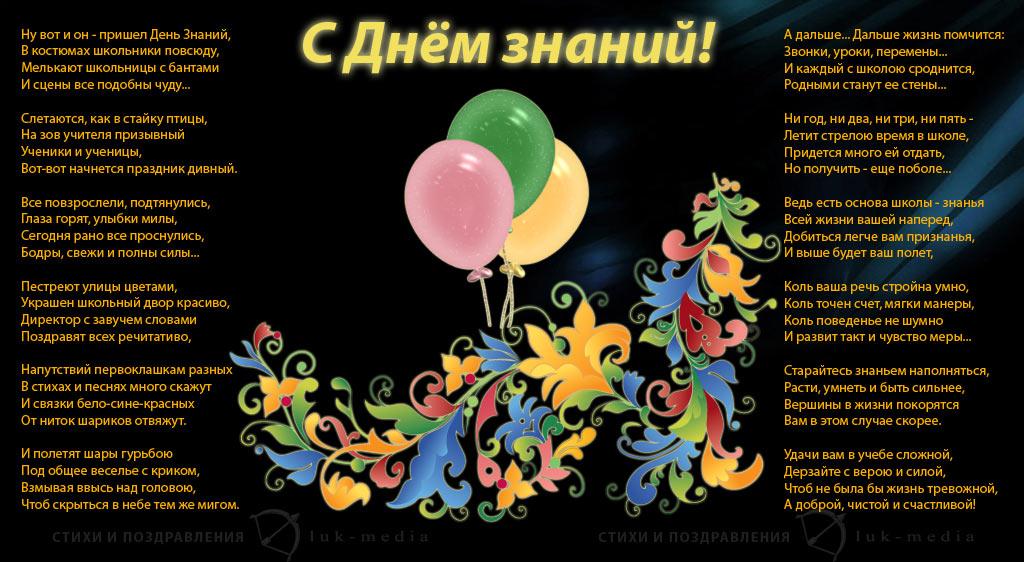 Поздравления с днем классного руководителя с днем рождения 40
