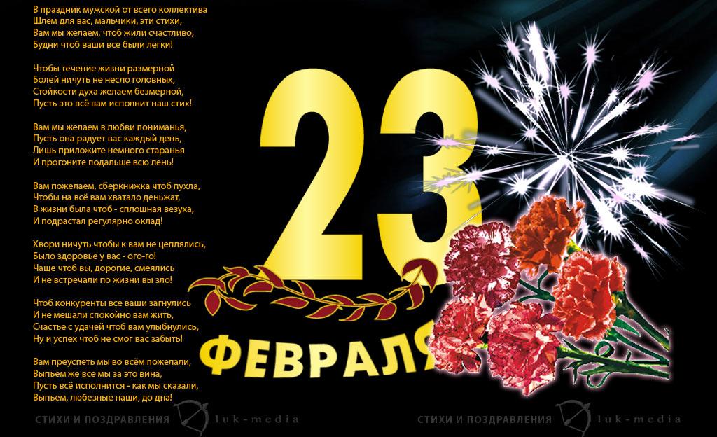 Поздравления к 23 февраля