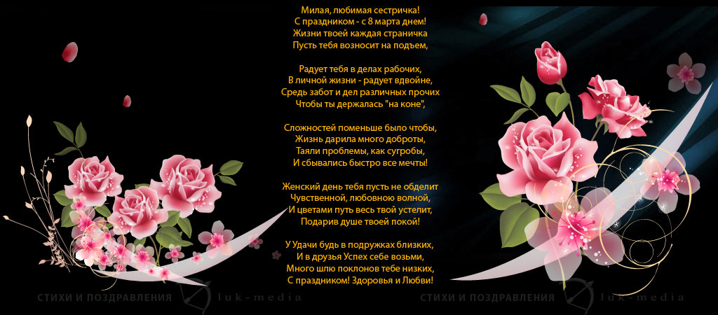 стихи сестре, 8 марта