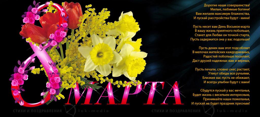 праздник восьмое марта