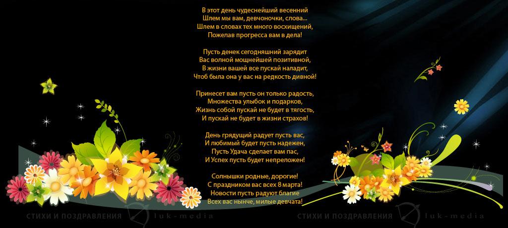 стихотворения к 8 марта