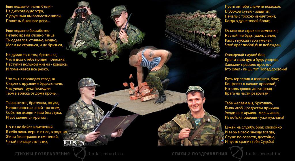 пожелания на проводы в армию