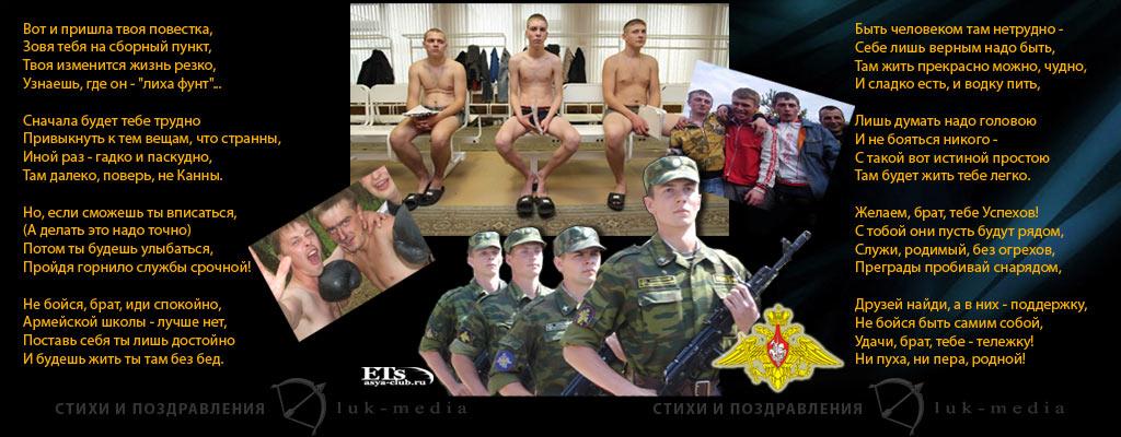 Из армии поздравления з днем рождения девушку