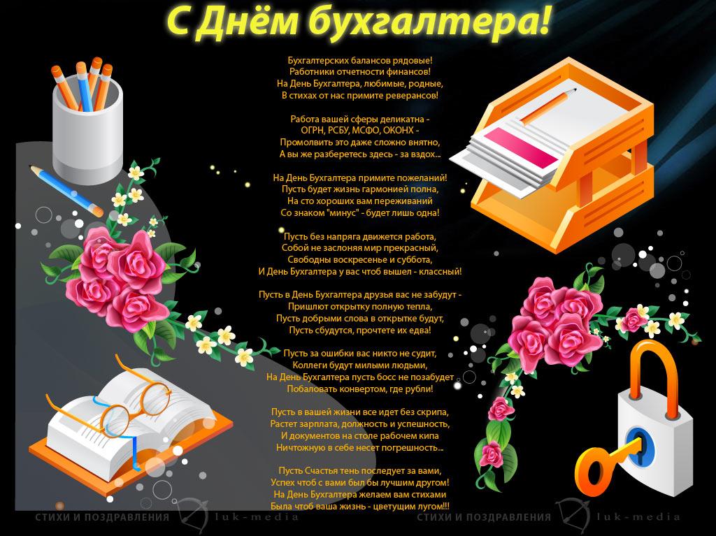 открытки с днем рождения бухгалтеру: