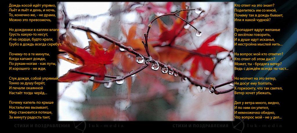 дождь грусть стихи