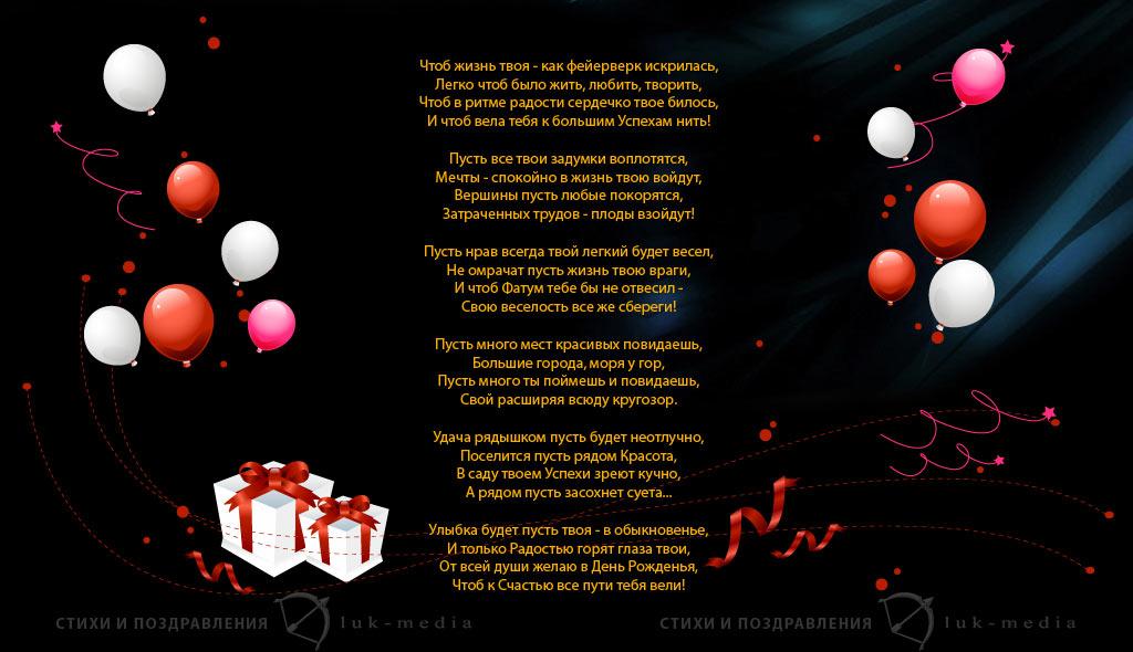 Слова поздравления на день рождения любимого 425