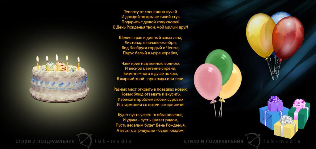 Поздравление родителям с днем рождения сына на