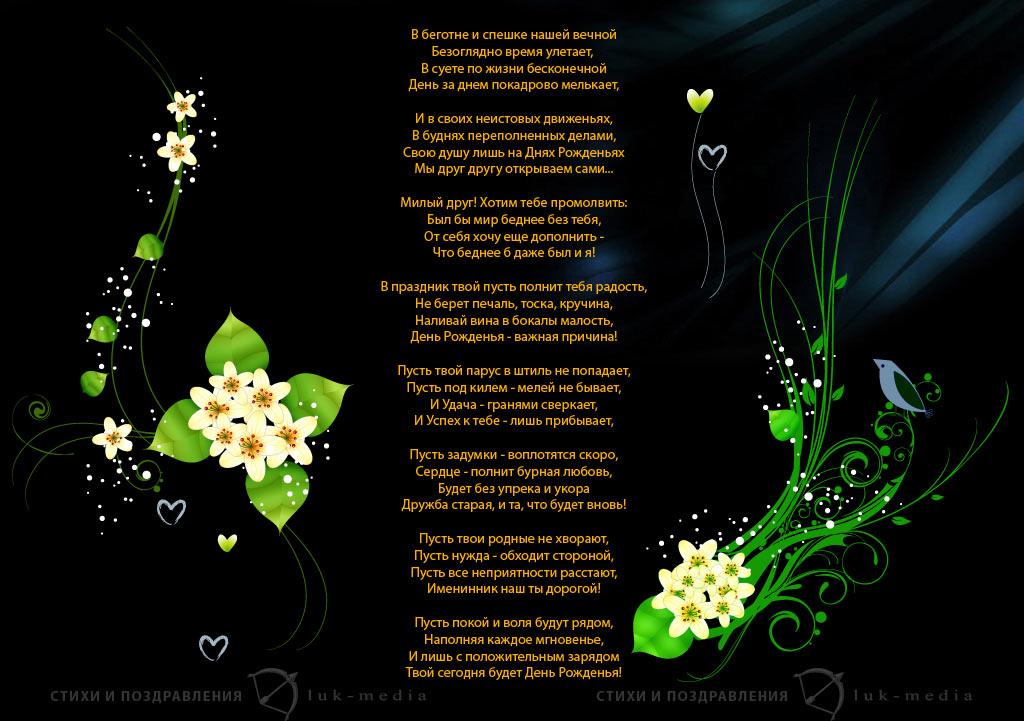поздравления открытки стихи: