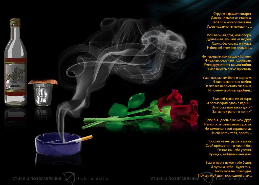 стихи о смерти друга