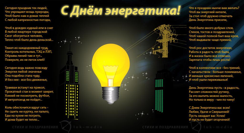 171Энергетик стихи поздравления