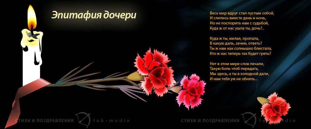 стихи на надгробие дочери