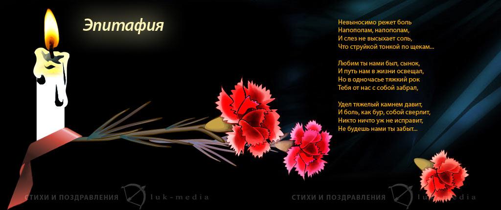 стихи на памятник сыну