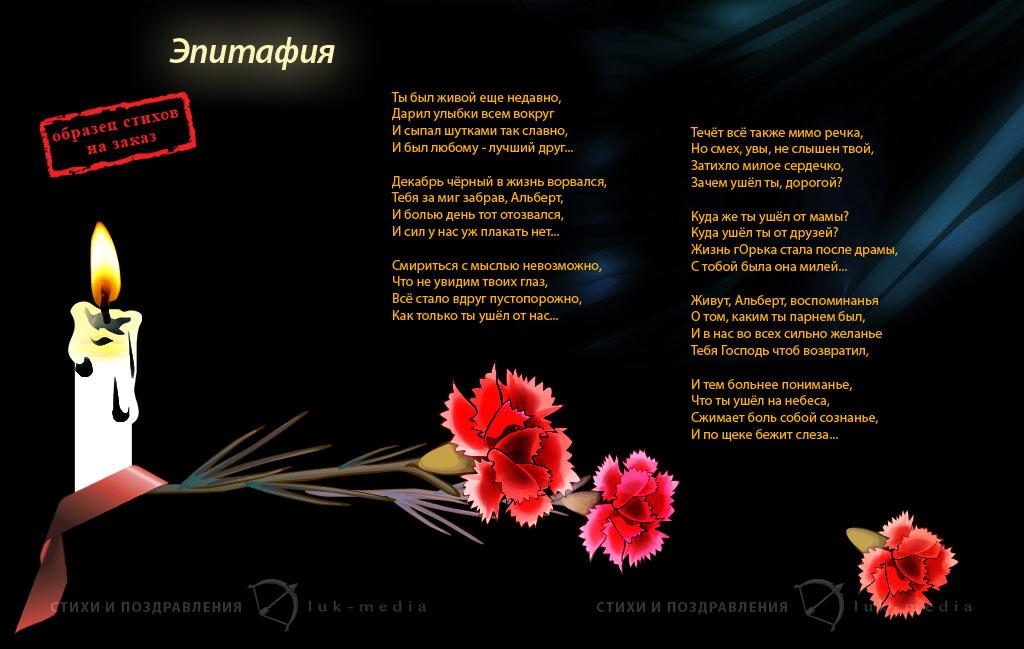 стихи о гибели любимого