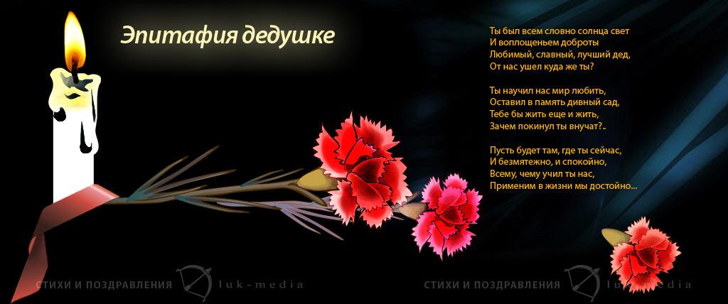 стихи умершему дедушке