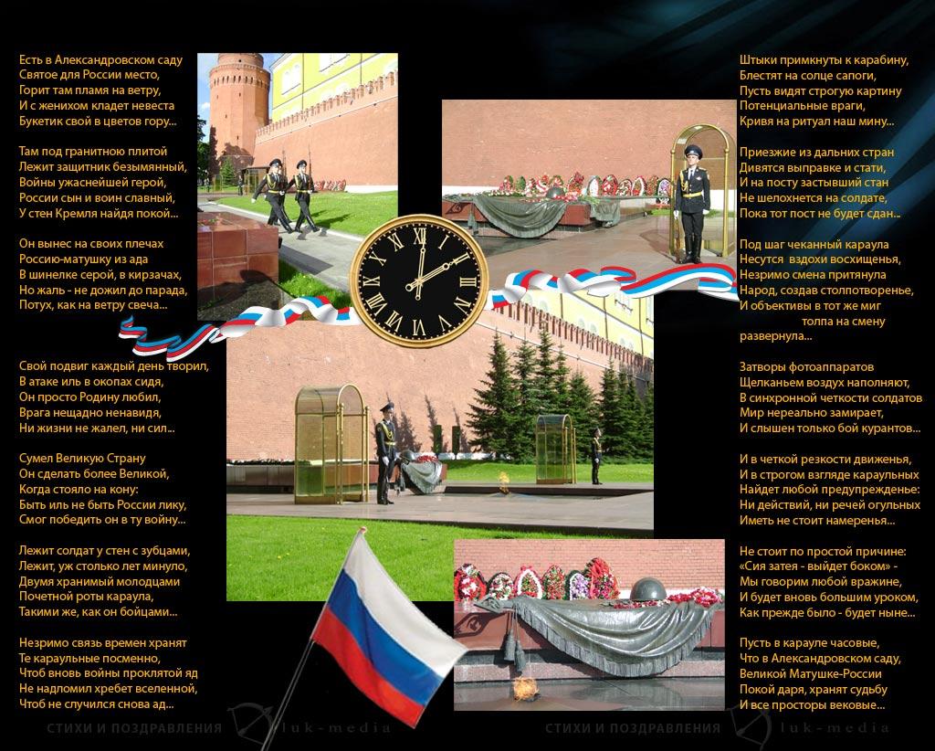 караул кремль