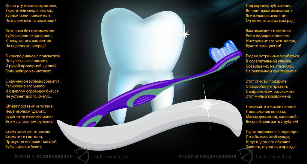 картинки про стоматологов прикольные: