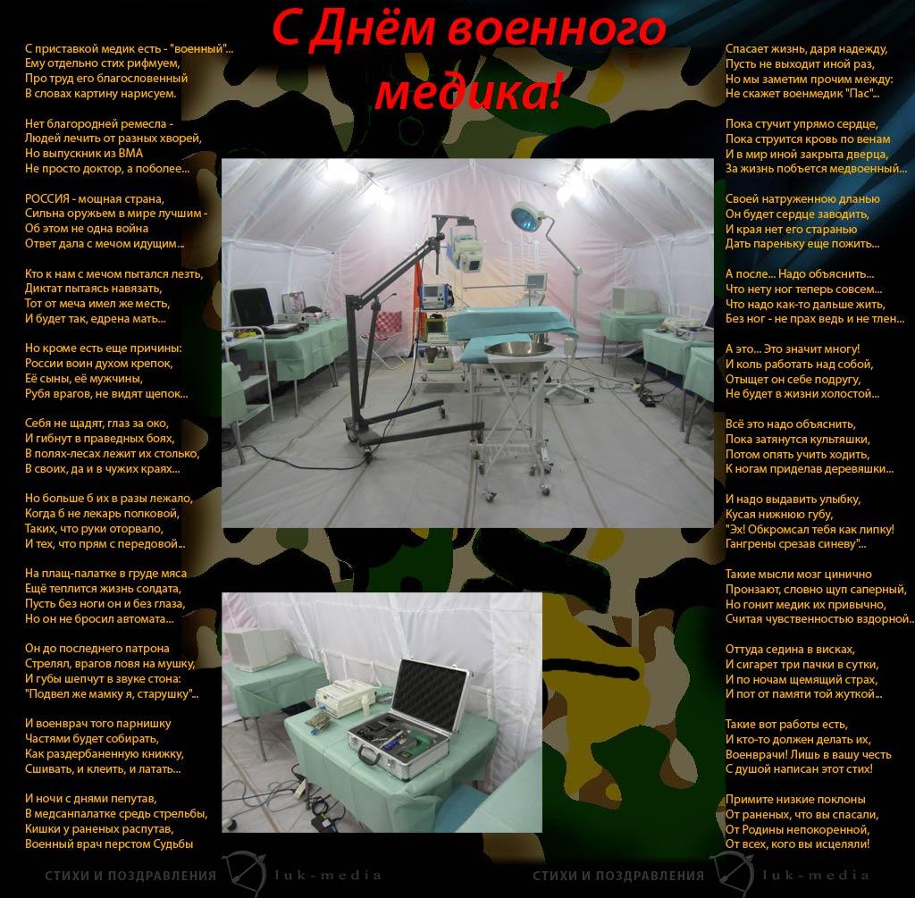 стихи о военных медиках