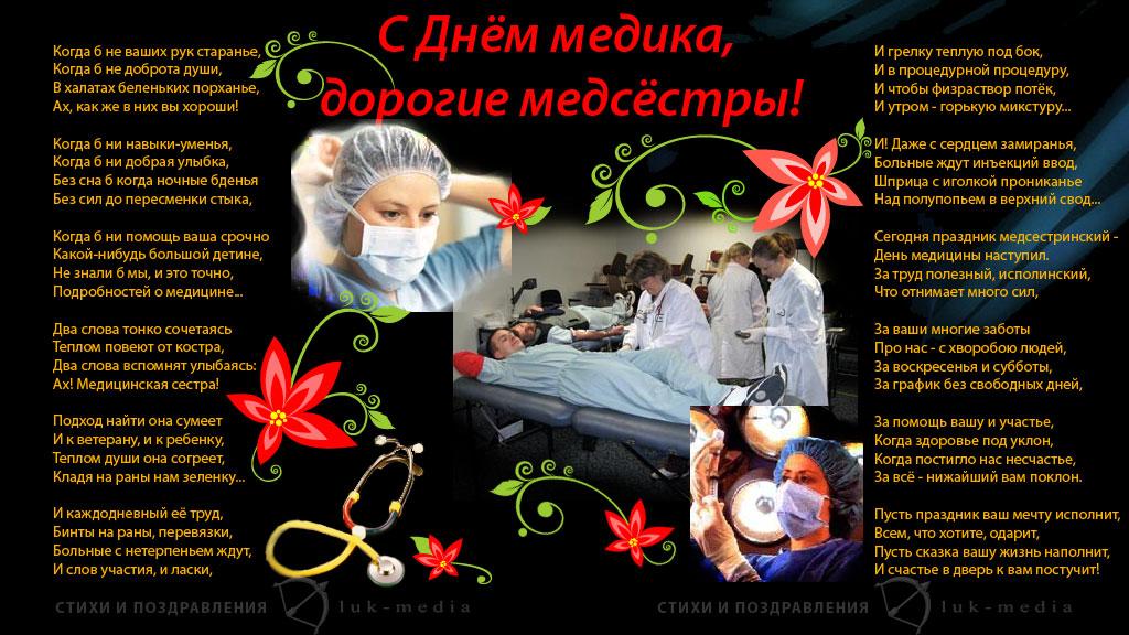 Слова поздравления к дню медицинской сестры